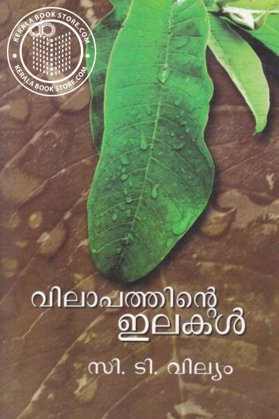 Cover Image of Book Vilapathnte Ilakal