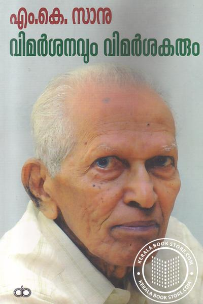 Cover Image of Book Vimarsanavum Vimarsakarum
