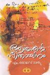 Thumbnail image of Book ആശാന്റെ സീതായനം