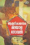 Thumbnail image of Book Adhunikananthara Malayala Novel