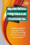 Thumbnail image of Book ആശയ വിനിമയം സര്ഗ്ഗാത്മക രചന ഭാഷാവബോധം