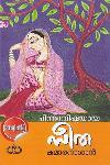 Thumbnail image of Book ചിന്താവിഷ്ടയായ സീത - കുമാരനാശാന്