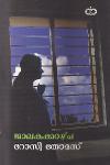 Thumbnail image of Book Jaalakakkazcha