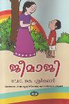 Thumbnail image of Book ജീമാജി