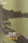 Thumbnail image of Book കടവ്
