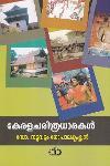 Thumbnail image of Book കേരള ചരിത്രധാരകള്