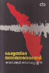 Thumbnail image of Book Keralathile Navodhana Samarangal