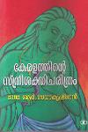 Thumbnail image of Book കേരളത്തിലെ സ്ത്രീ ശക്തി ചരിത്രം