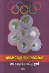 Thumbnail image of Book ലോകരാഷ്ട്ര സംഘടനകള്
