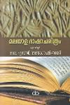Thumbnail image of Book Malayala Bhasha Charitram