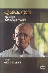 Thumbnail image of Book Manushyane Snehikkunna Oral