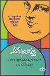Thumbnail image of Book മറിയാമ്മ