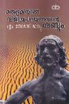 Thumbnail image of Book മരുഭൂമിയില് വിളിച്ചു പറയുന്നവന്റെ ശബ്ദം