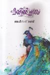 Thumbnail image of Book Mayilchantham