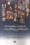 Thumbnail image of Book നോബല്സമ്മാന സാഹിത്യ പ്രതിഭകള്