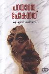 Thumbnail image of Book Parayathe Pokunnathu
