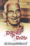 Thumbnail image of Book Rajaneerangam