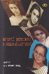 Thumbnail image of Book Rosy Thomas Ormakal Padanagal