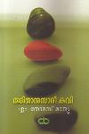 Thumbnail image of Book Rudithanusari Kavi