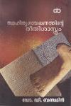 Thumbnail image of Book സാഹിത്യ ഗവേഷണത്തിന്റെ രീതിശാസ്ത്രം