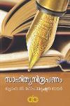 Thumbnail image of Book സാഹിത്യനിരൂപണം