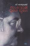 Thumbnail image of Book സംഭവാമി യുഗേ യുഗേ