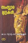 Thumbnail image of Book സംസ്കാര മുദ്രകള്