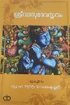 Thumbnail image of Book ശ്രീവാസുദേവസ്തവം