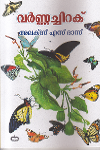 Thumbnail image of Book വര്ണ്ണച്ചിറക്
