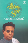 Thumbnail image of Book Veenapoove