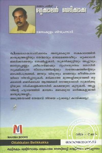 back image of ഒറ്റക്കാലന് ബലിക്കാക്ക