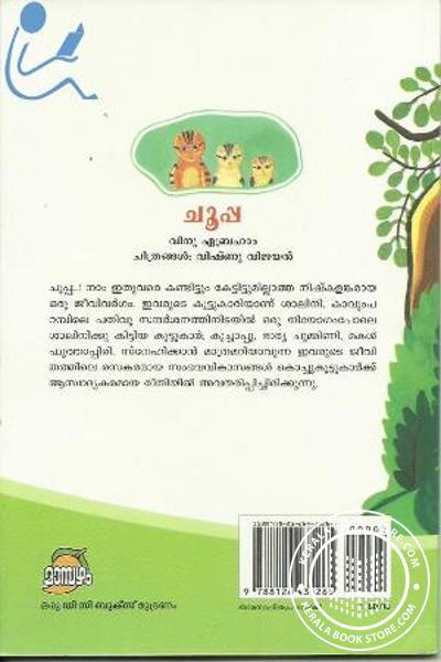 back image of ചൂപ്പ
