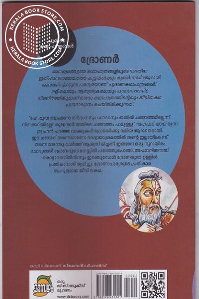 back image of Dhronar