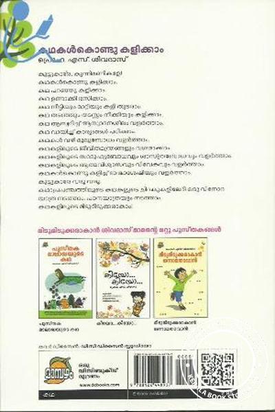 back image of കഥകള് കൊണ്ടു കളിക്കാം