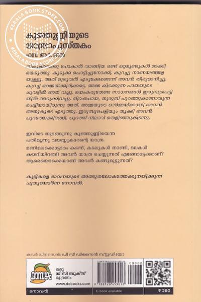 back image of കുഞ്ഞുണ്ണിയുടെ യാത്രാപുസ്തകം