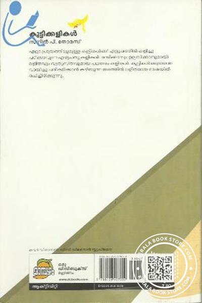 back image of കുട്ടിക്കളികള്