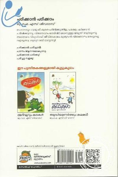back image of Padikkan Padikkam