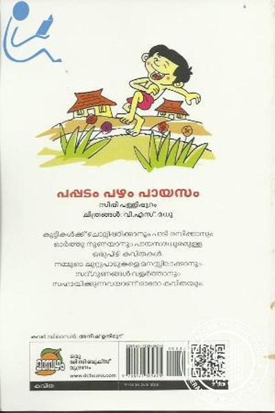back image of പപ്പടം പഴം പായസം