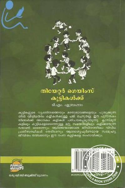 back image of തിയേറ്റര് ഗയിംസ് കുട്ടികള്ക്ക്