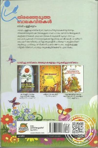 back image of തെരഞ്ഞെടുത്ത ബാലകവിതകള്