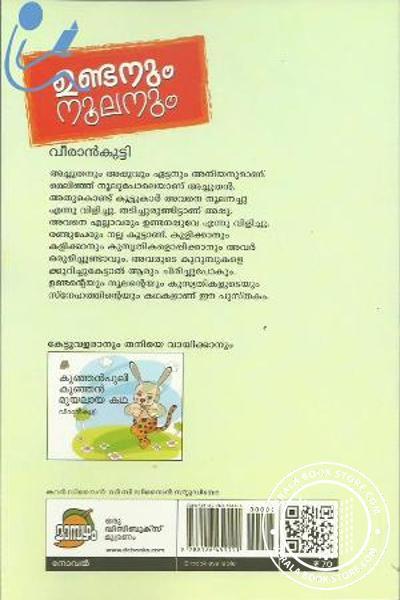 back image of ഉണ്ടനും നൂലനും