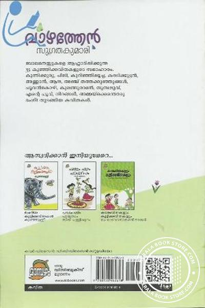 back image of വാഴത്തേന്
