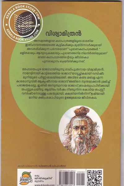 back image of വിശ്വമിത്രന്