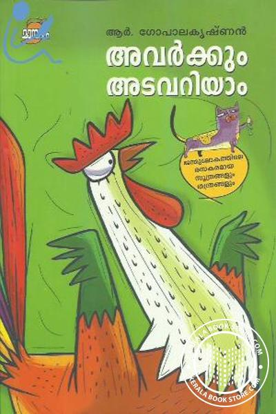 Cover Image of Book Avarkkum Adavariyam