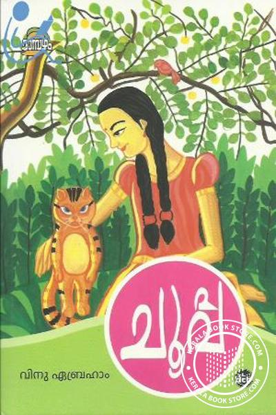 Cover Image of Book ചൂപ്പ