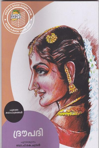Cover Image of Book Dhroupadi