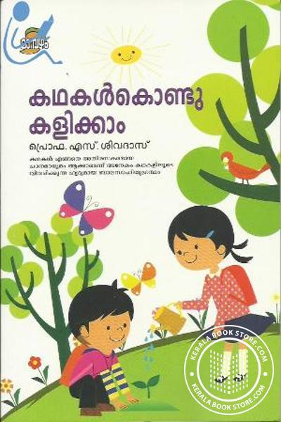 Cover Image of Book കഥകള് കൊണ്ടു കളിക്കാം