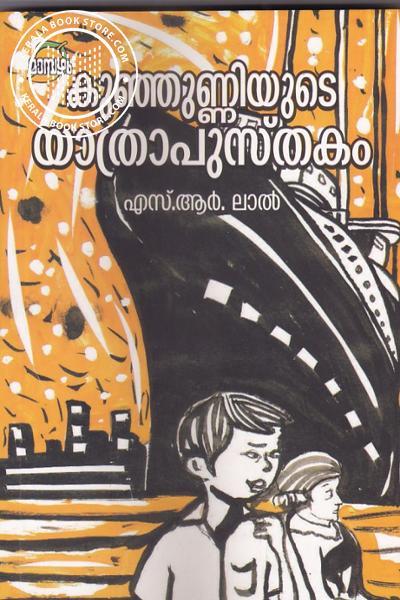 Cover Image of Book Kunhunniyude Yatrapusthakam