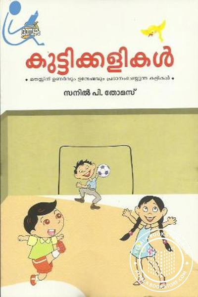 Cover Image of Book Kuttikalikal
