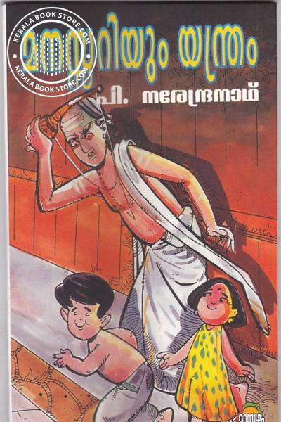 Cover Image of Book Manasariyum Yandram
